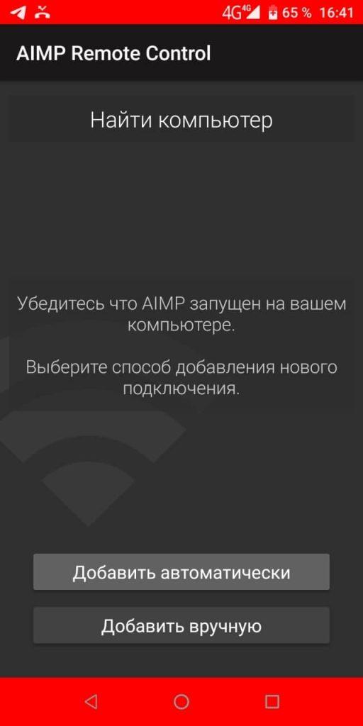AIMP Remote Control Найти компьютер