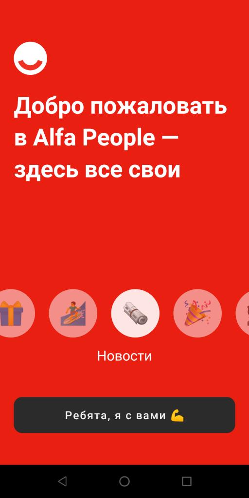 Alfa People Вход