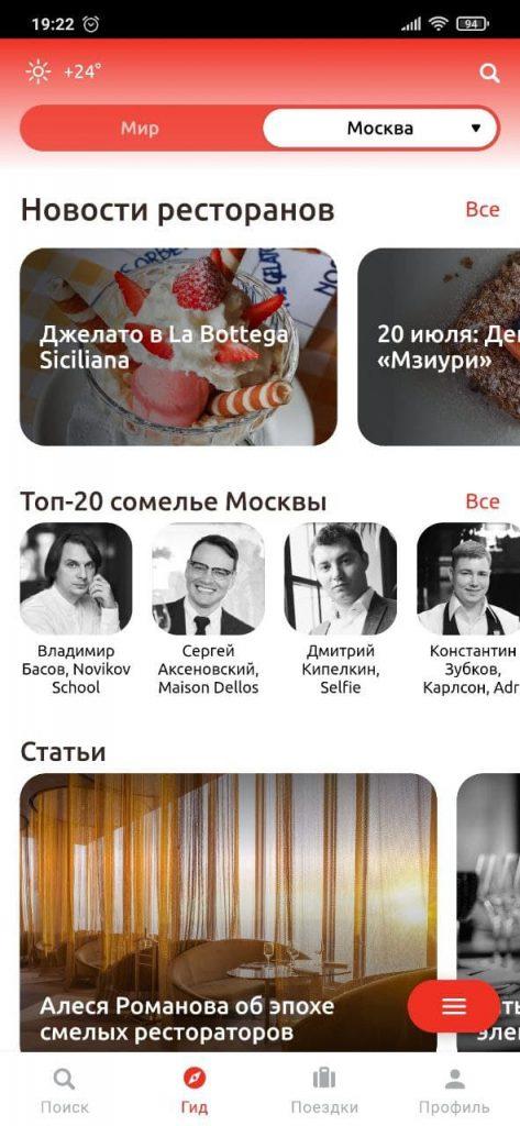 Alfa Travel Новости