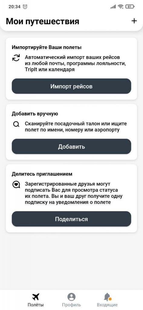 App in the Air Перелеты