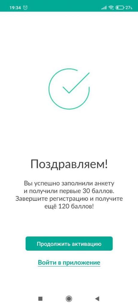 Appmete Активация
