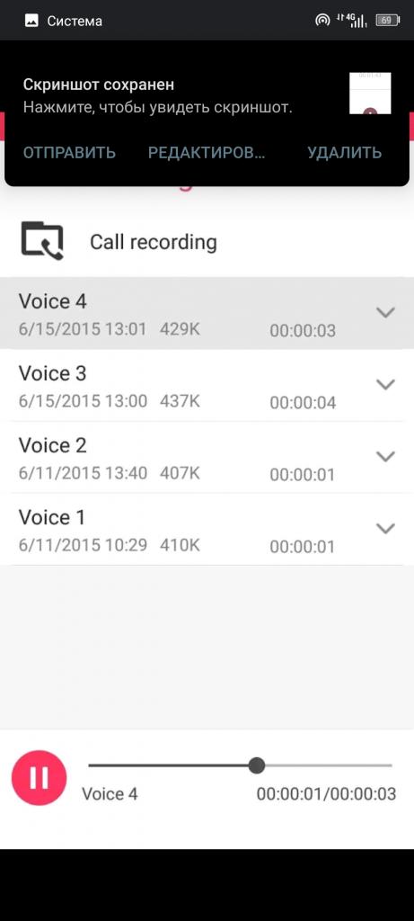 ASUS Sound Прослушивание