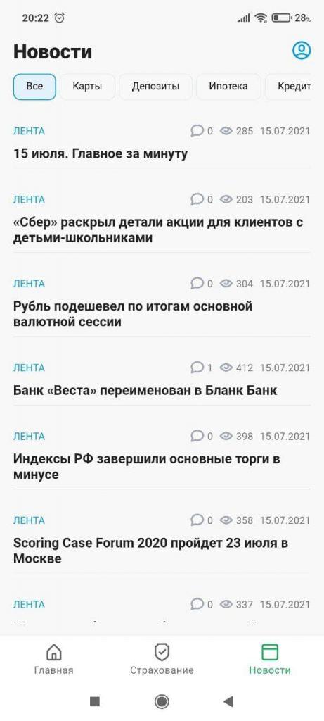 Банки ру Новости