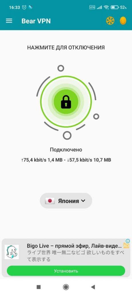 Bear VPN Состояние