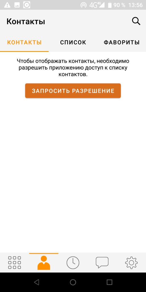Bria Контакты
