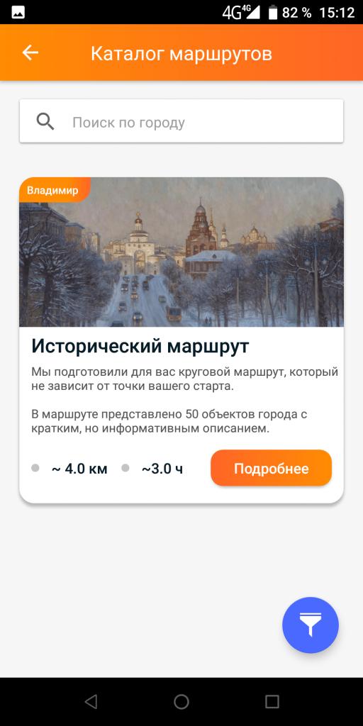 BusyFly Каталог маршрутов