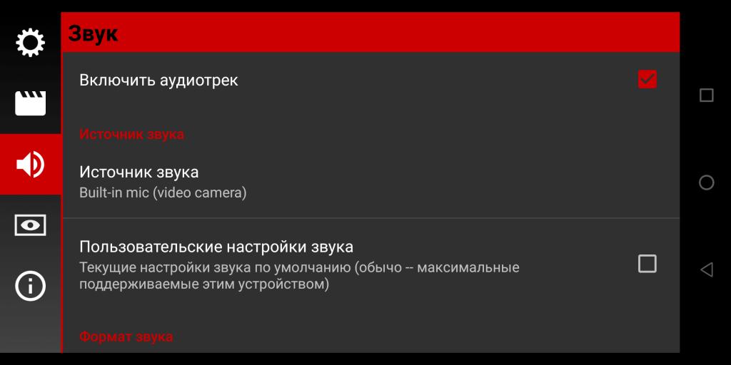 Cinema FV 5 Звук