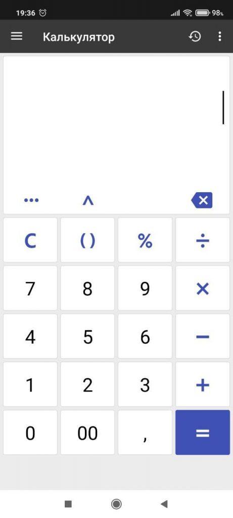 ClevCalc Калькулятор