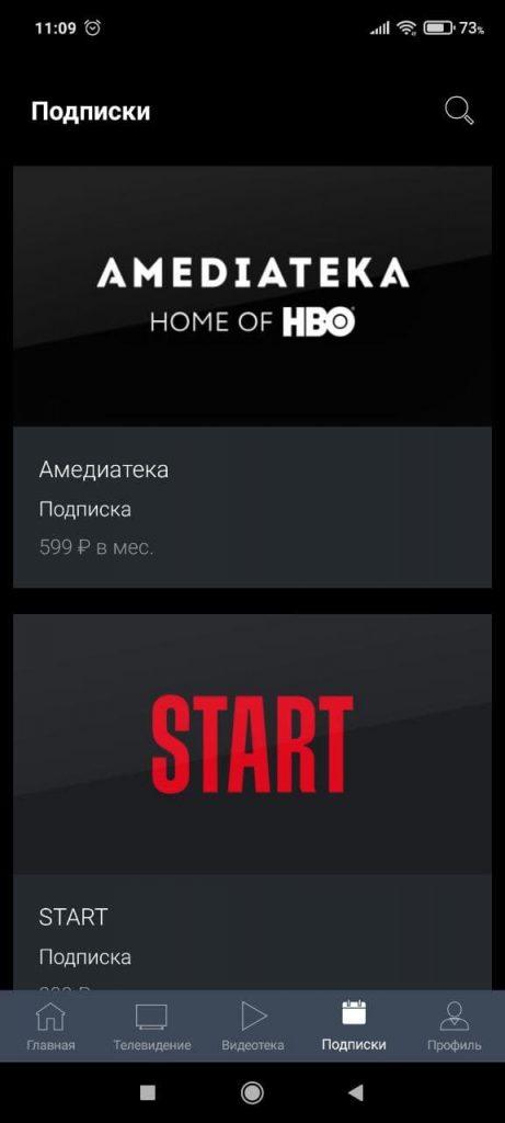 Дом ру Movix Подписки