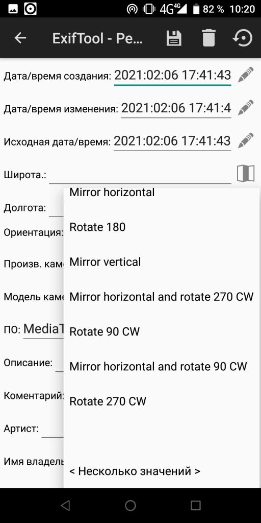 ExifTool Редактирование