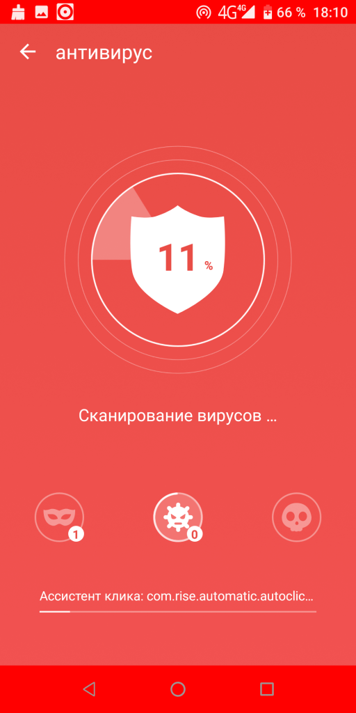 Fancy Cleaner Антивирус