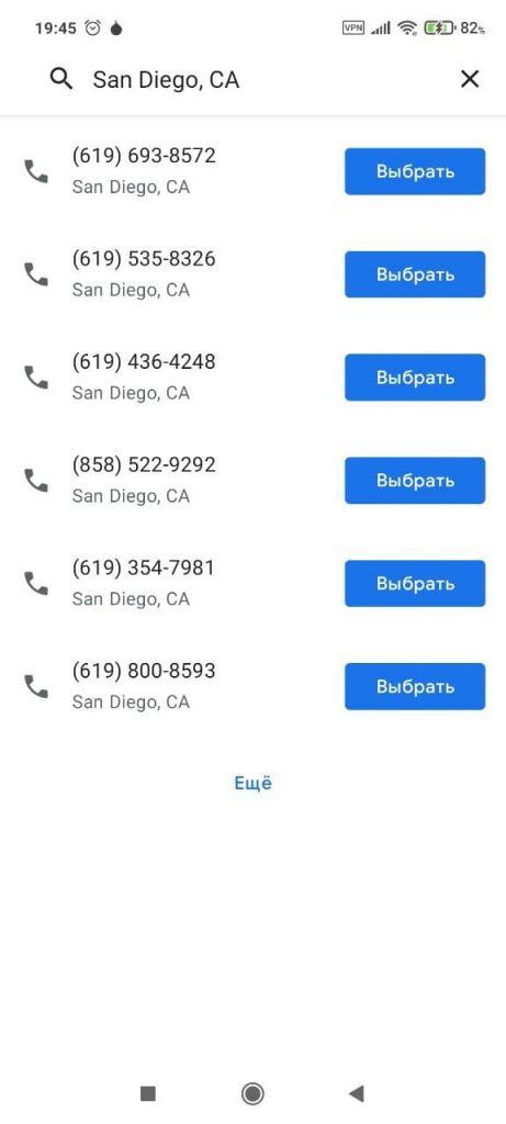 Google Voice Телефоны