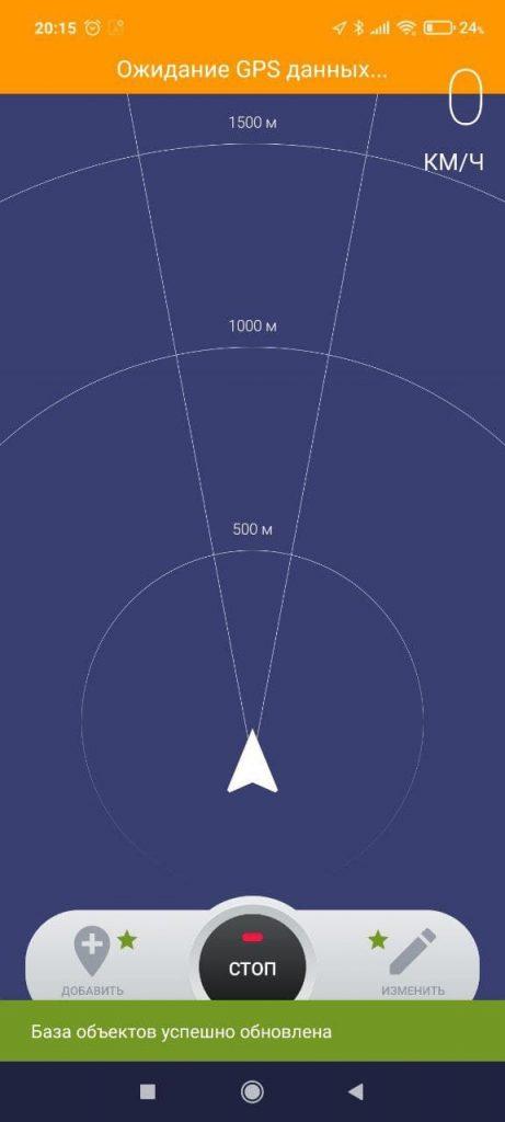 GPS АнтиРадар Данные