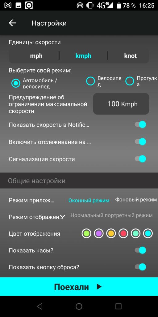 GPS спидометр Настройки