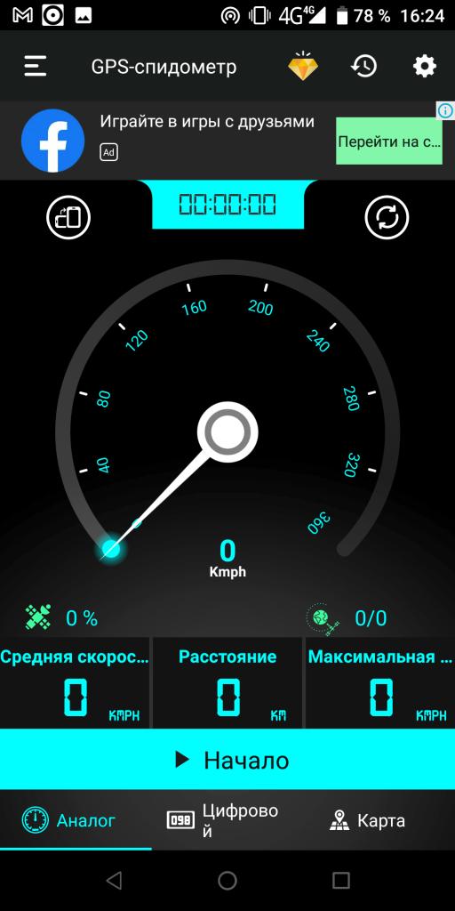 GPS спидометр Табло