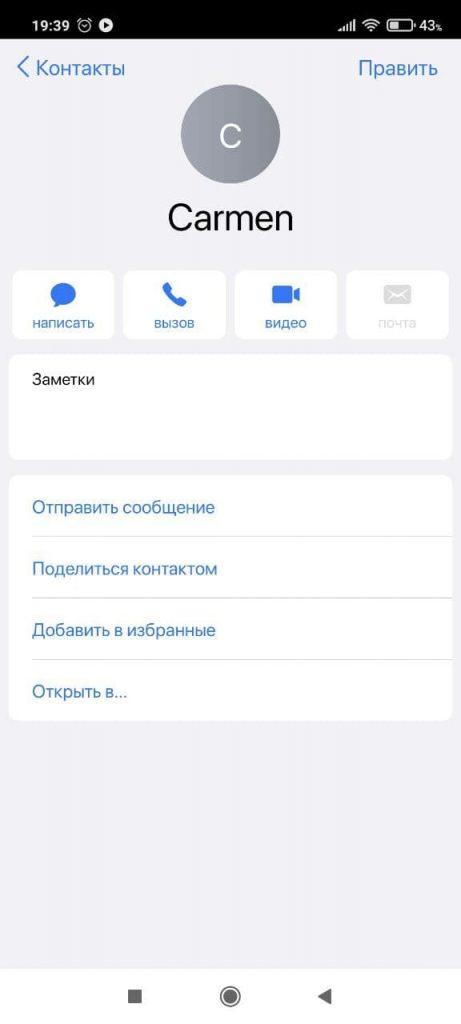 iContacts Контакт