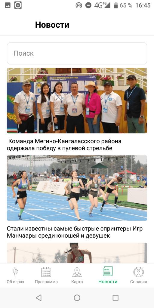 Игры Манчаары Новости