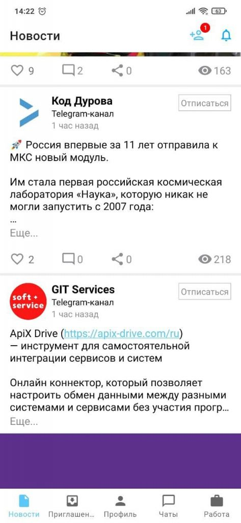 IT Network Новости