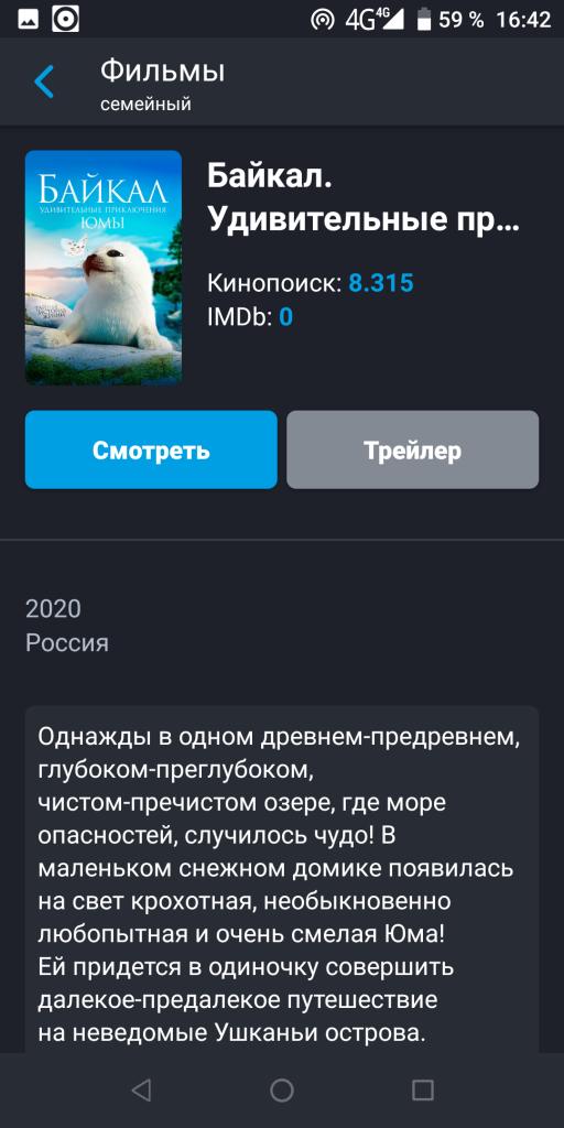 Киношка Фильмы