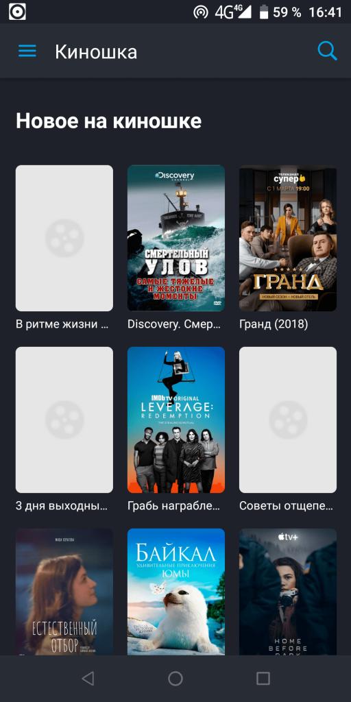 Киношка Новое
