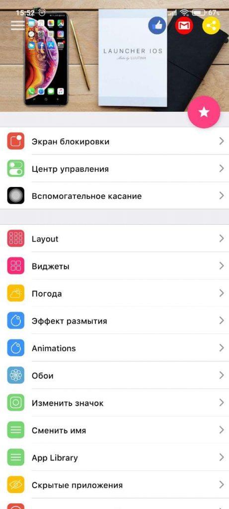 Launcher iOS 15 Меню