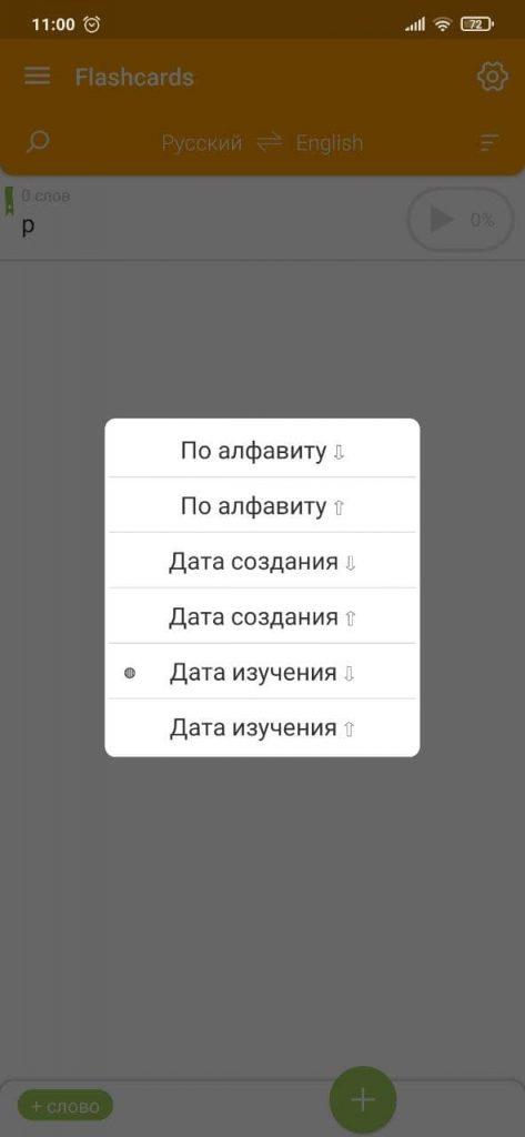 Lexilize Flashcards Фильтры