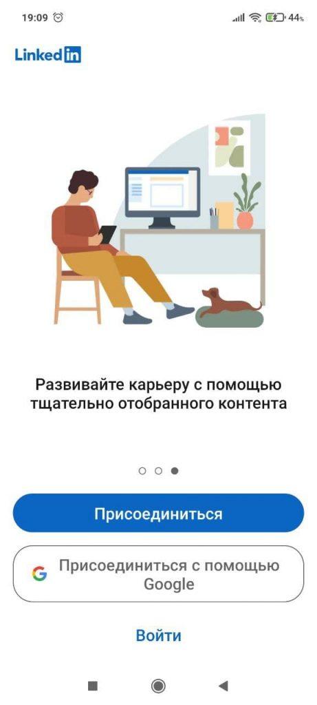 LinkedIn Вход