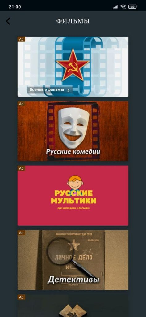 Мосфильм Категории