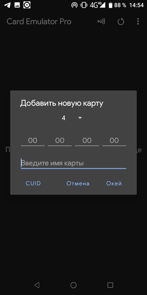 NFC Card Emulator Добавить карту