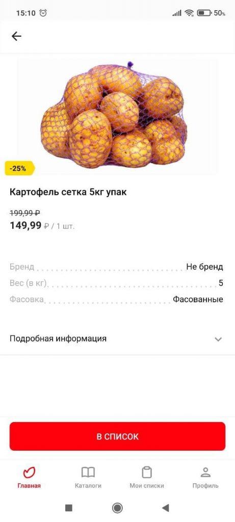 ОКЕЙ Товар