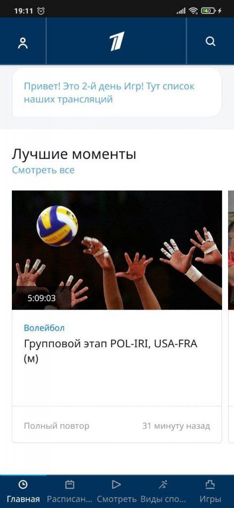 Олимпиада Токио Новости