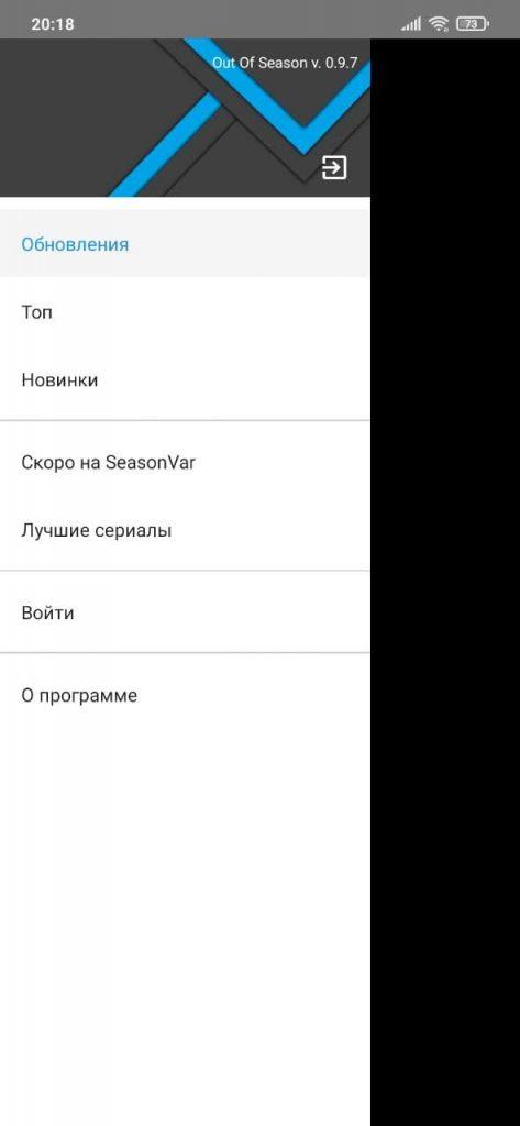 Out of Season Меню