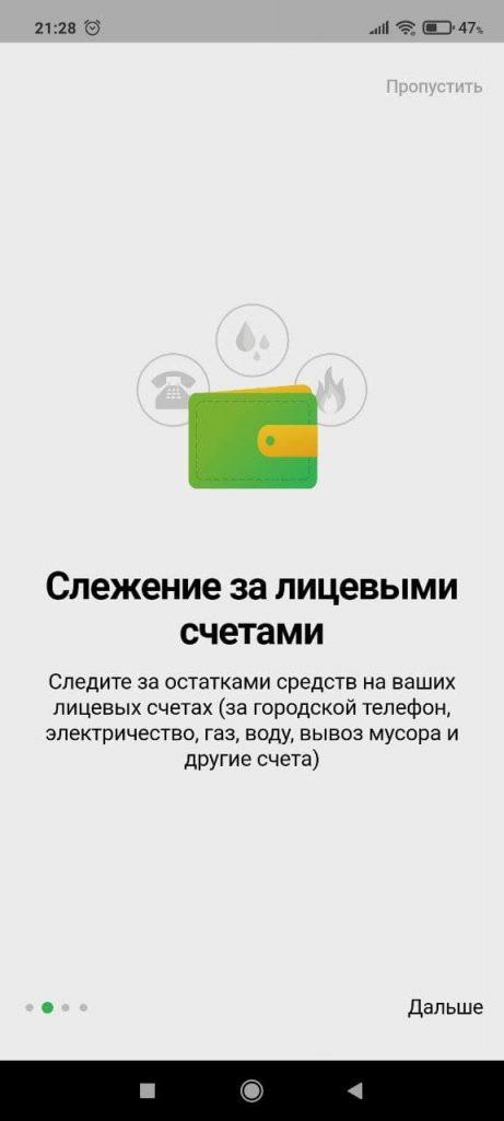 PAYNET Счета