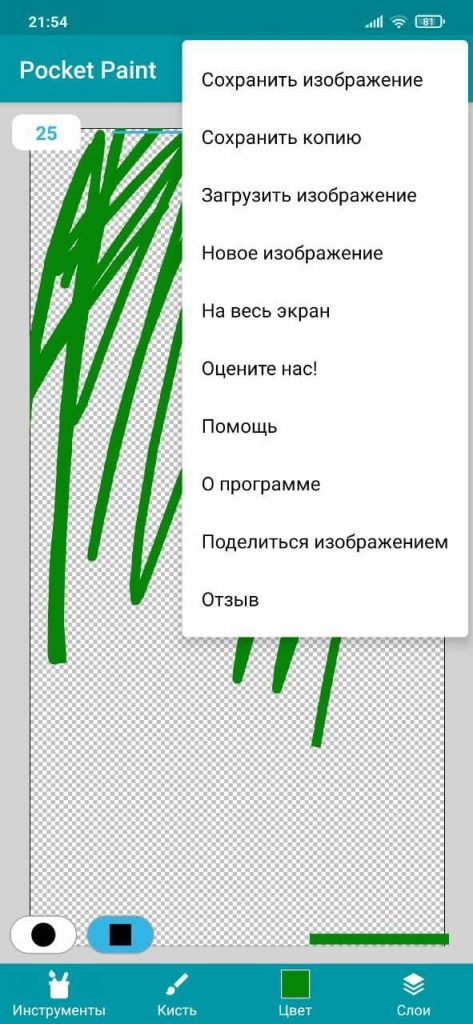 Pocket Paint Инструменты