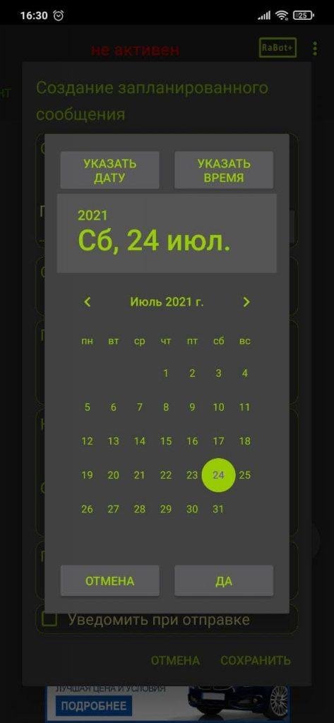 RaBot Календарь