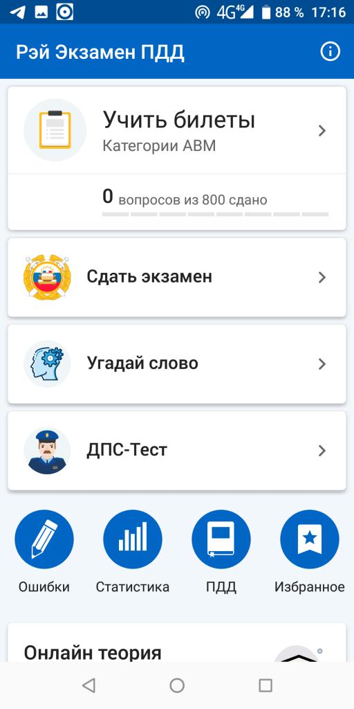 Рэй Экзамен ПДД 2021 Главное меню