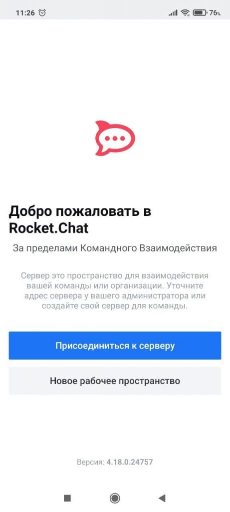 Rocket Chat Вход