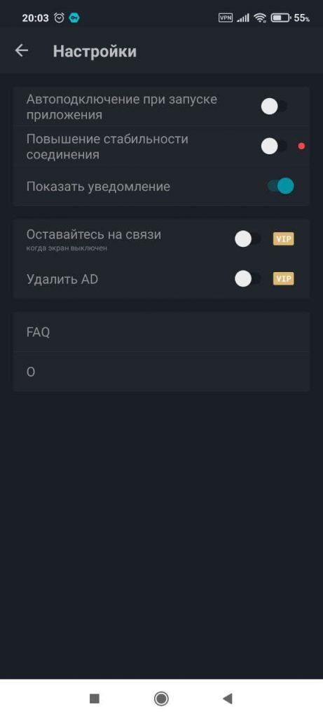 Secure VPN Настройки
