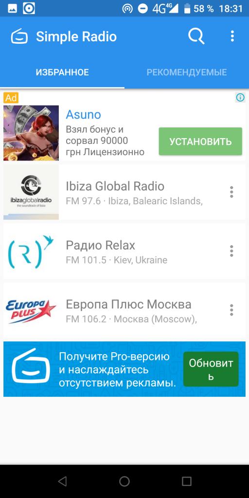Simple Radio Избранное