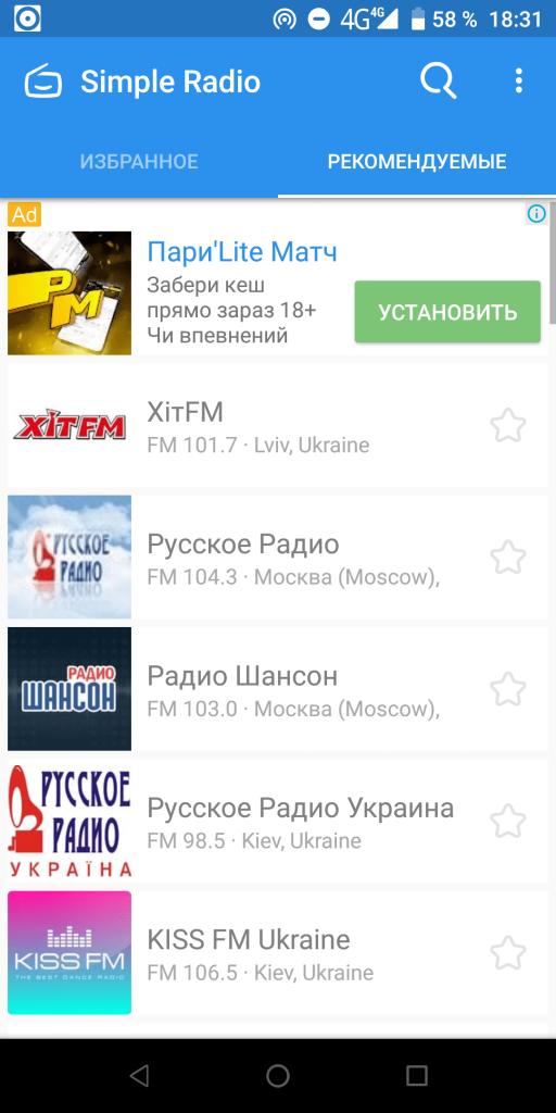 Simple Radio Рекомендуемые