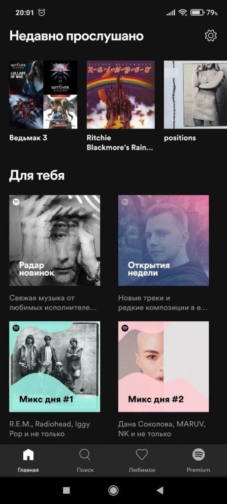 Spotify Lite Подборки
