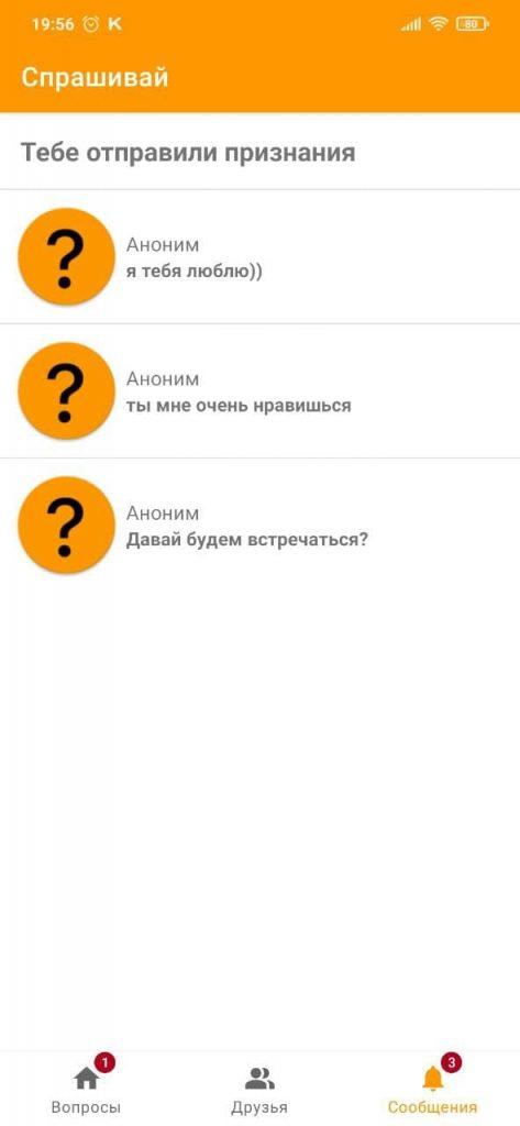 Спрашивай ру Сообщения