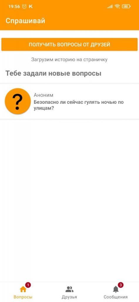 Спрашивай ру Вопросы