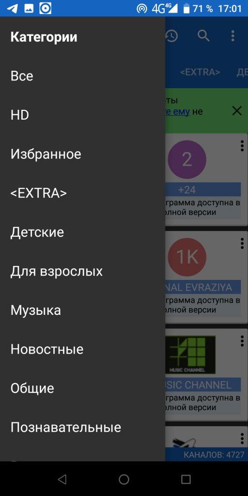 Torrent Stream Controller Категории