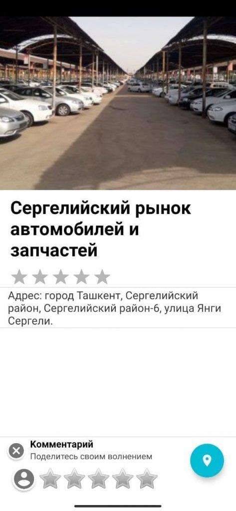 Toshkent shahri bozorlari Рынок