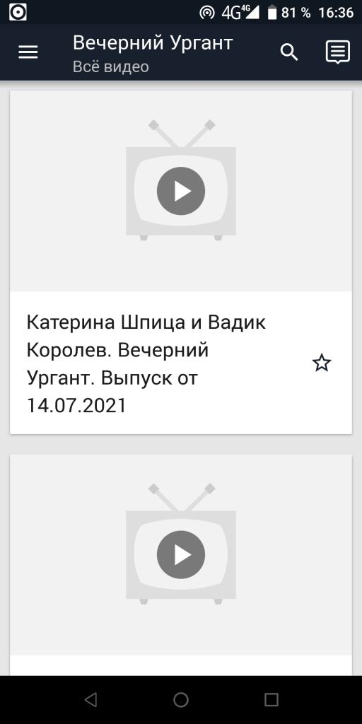 Вечерний Ургант Всё видео