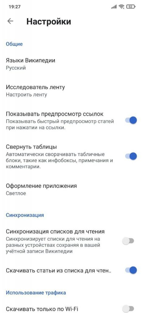 Википедия Настройки
