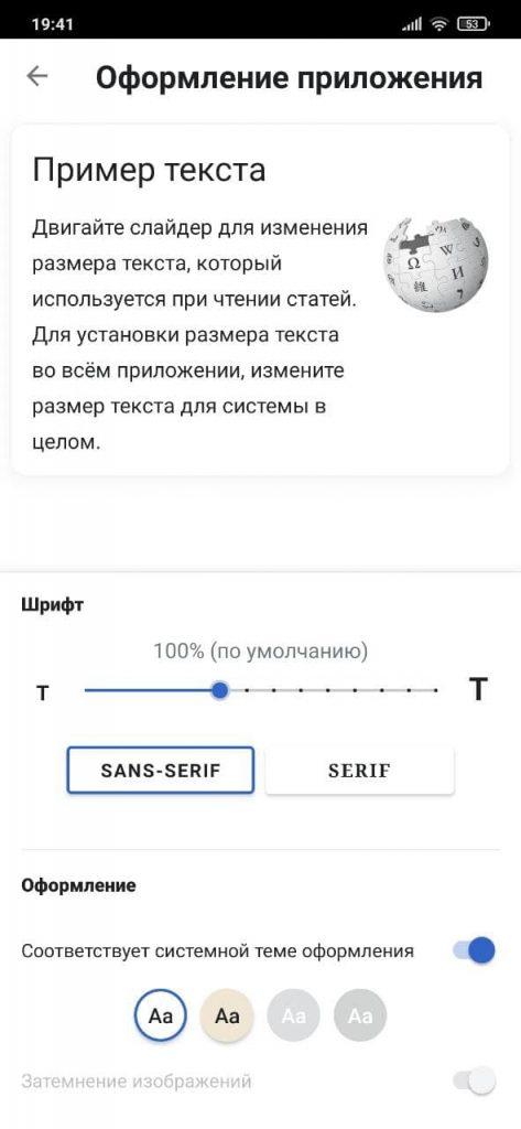 Википедия Размер