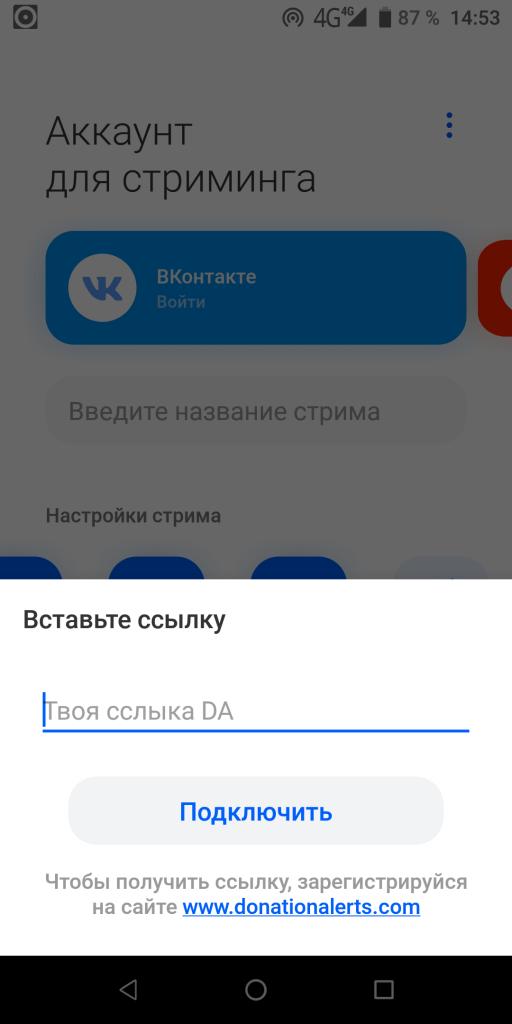 VK Stream Вставить ссылку