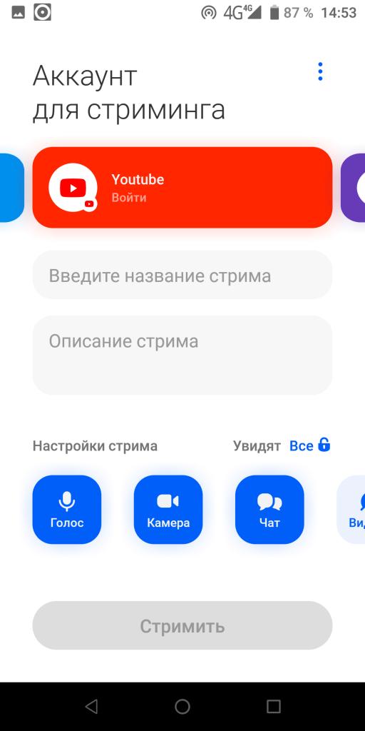 VK Stream Выбор аккаунта